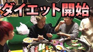 【第二回1ヶ月ダイエット】開始直前の晩餐 thumbnail