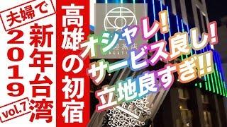 【2019.1】夫婦で新年台湾 【高雄の初ホテルが良すぎる】 vol.7