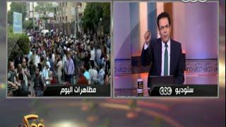 فيديو.. خيري رمضان يعلق على تغطية الإعلام لتظاهرات «جمعة الأرض»