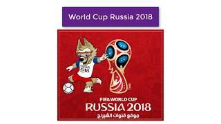 تردد القنوات المفتوحة الناقلة  كأس العالم روسيا 2018 مجانا لايفوتك