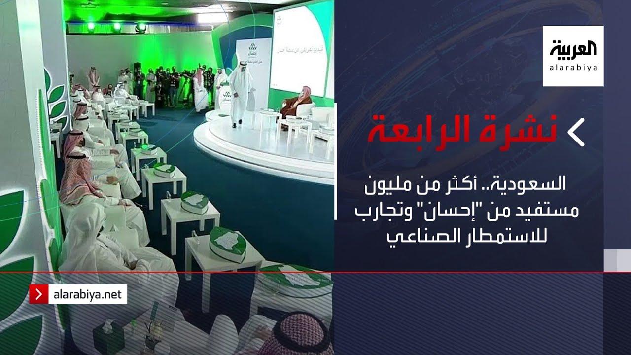 نشرة الرابعة كاملة | السعودية.. أكثر من مليون مستفيد من -إحسان- وتجارب للاستمطار الصناعي