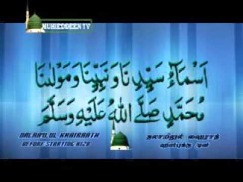 Imam Jazooly's dalailul khairat دلائل الخيرات