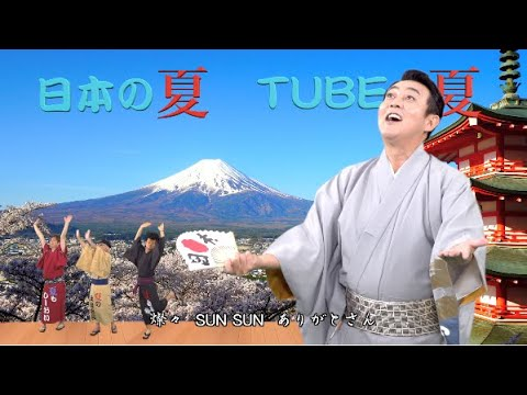 TUBE 「日本の夏からこんにちは」Music Video