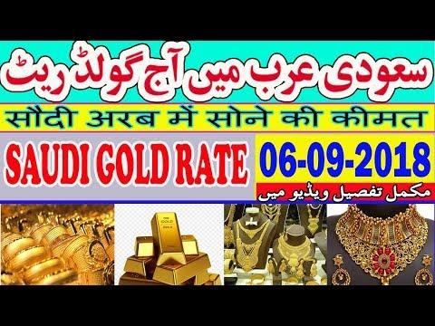Gold Price Today in Saudi Arabia | 06 Sep 2018 | Saudi Arabia Gold Rate | Saudi Riyal
