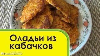 Вкусные оладьи из кабачков, быстро, просто, рецепт блинов