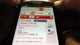 DTI ServersMan SIM 3G 100 らじる らじる 起動