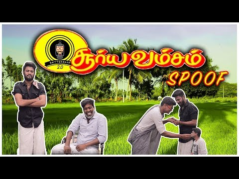 suryavamsam-movie-spoof-|-tamil-movie-spoof-|-sarathkumar,-devayani-|-bettermask-2.0