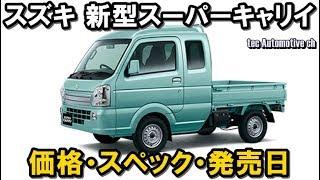 スズキ新型スーパーキャリイ 価格・スペック・発売日 thumbnail