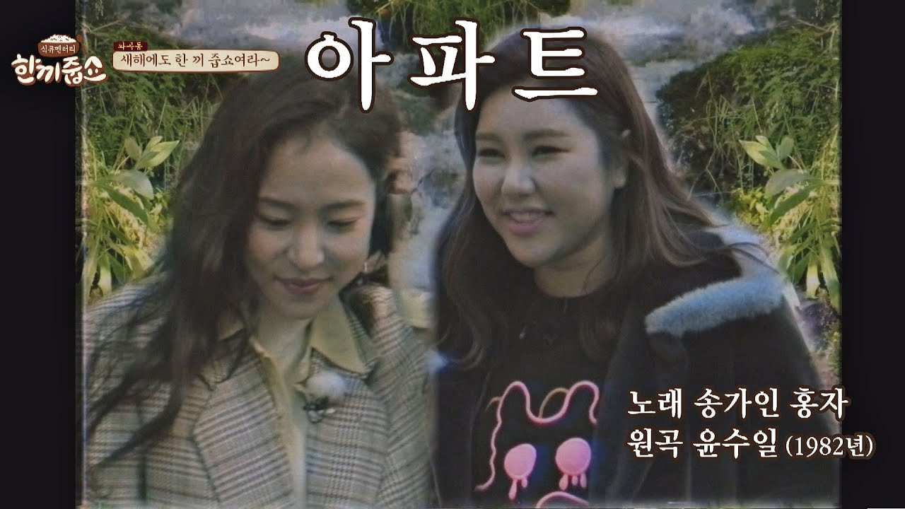 Download 송가인(Song Ga In)x홍자(HONG JA)의 '1단어 1노래' 귀 호강ing... #홍시 #아파트 한끼줍쇼 158회
