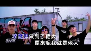 Bridge-老大[KTV商用版]