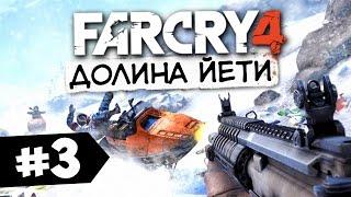 Far Cry 4: Valley of the Yetis - Покоритель генераторов! #3