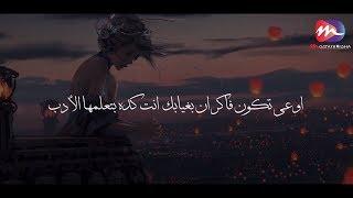 الغياب مبيعلمش الادب .. الغياب بيقسي القلب وبيقلل الحب