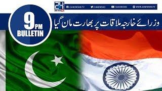 News Bulletin | 9:00 PM | 20 Sep 2018 | 24 News HD