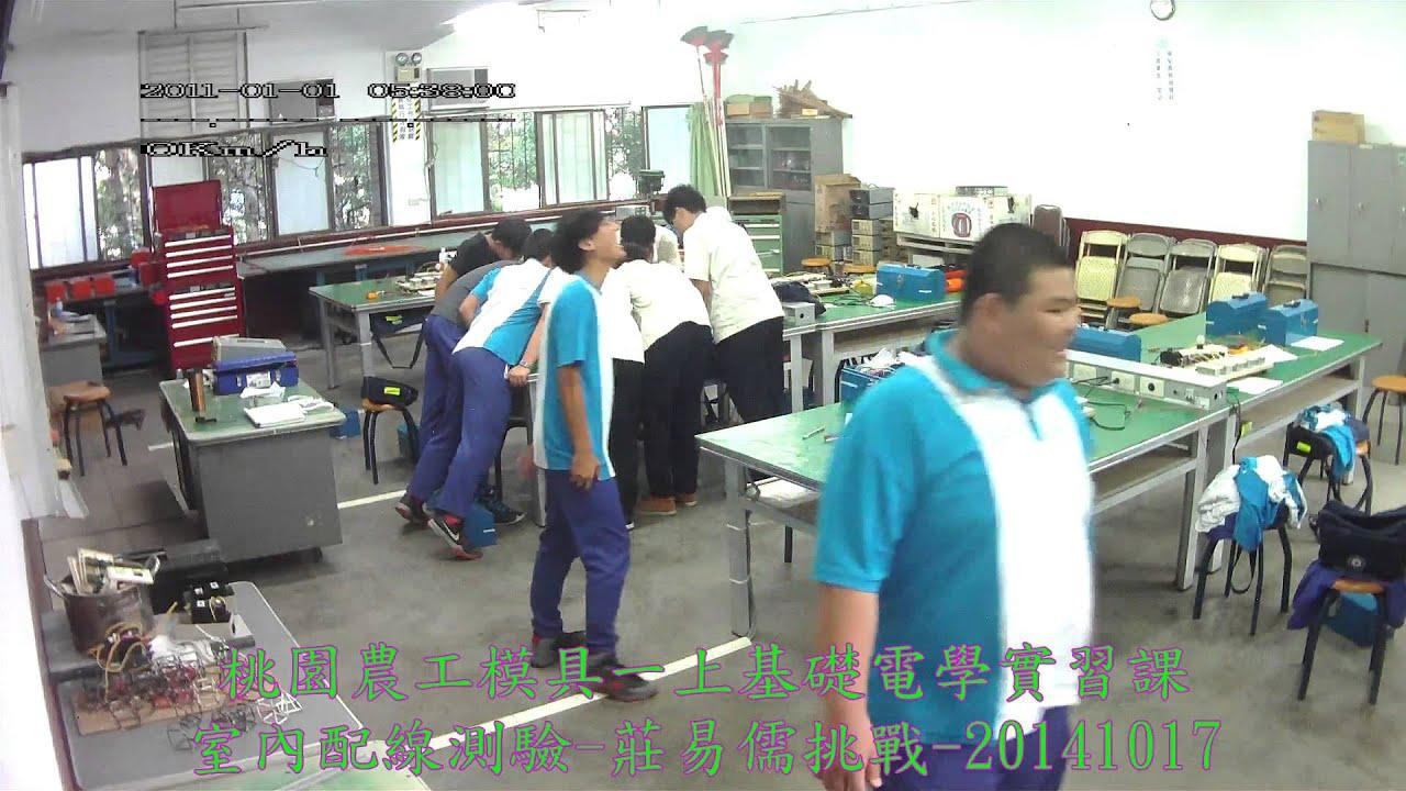桃園農工模具2014年入學班 上基礎電學實習 室內配線測驗 莊易儒挑戰 20141017 - YouTube