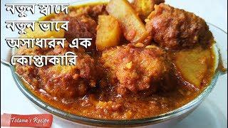 কোফতা কারির এই রেসিপি জানা থাকলে একবার নয় বারবার বানাবেন || Bengali Recipe