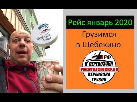 Рейс январь 2020 (грузимся в Шебекино) Перевозчик РФ