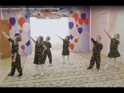 """Концерт посвященный 23 февраля - """"Мы славим защитников Отечества"""""""