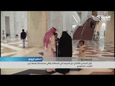 الشباب السعودي يرحب بقرار السماح بافتتاح دور السينما في المملكة  - نشر قبل 13 ساعة