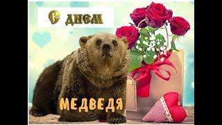13 декабря - День медведя