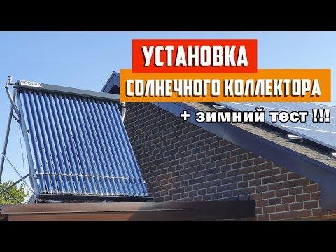 🌞 Установка на крышу вакуумного солнечного коллектора Ясолар. Как работает коллектор зимой!