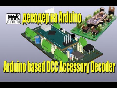 DCC декодер на Arduino для стрелок KATO