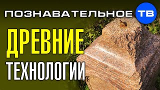 Забытые технологии прошлого. Литое каменное надгробие (Познавательное ТВ, Артём Войтенков)