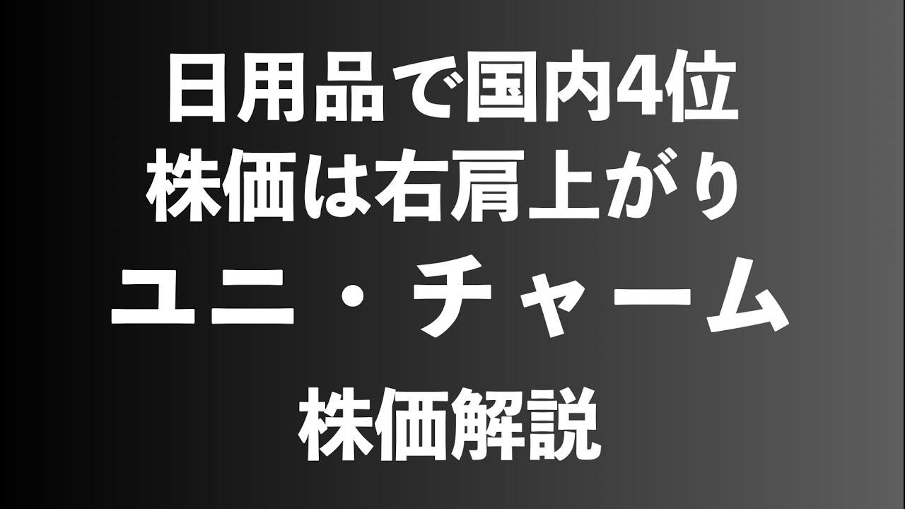 株価 10年 ユニチャーム ユニ・チャーム(8113)の株価時系列情報