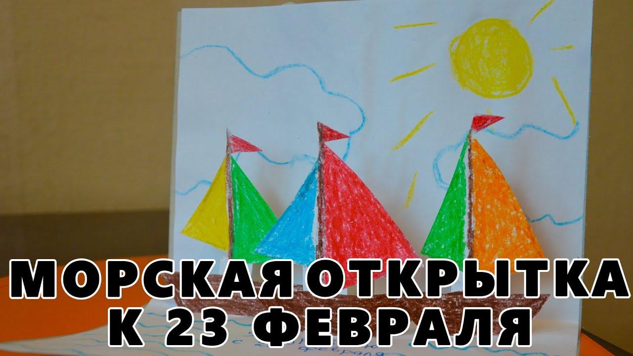 Триде открытки своими руками на 23 февраля