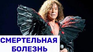 Страшная болезнь! Леонтьев дал последний концерт и покинул нас...Последние новости.
