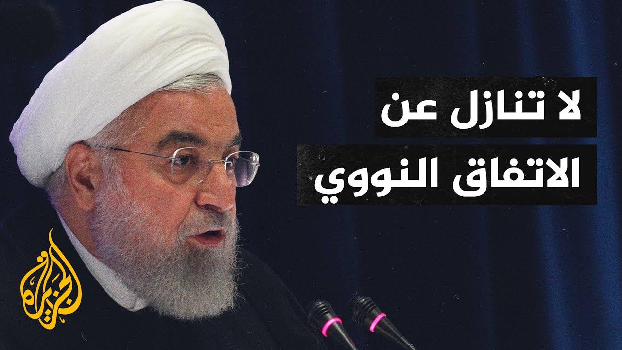 روحاني: سياسة العقوبات الاقتصادية فشلت وسترفع خلال وقت قصير  - 16:58-2021 / 5 / 5