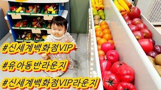 [야매육아] 아린TV 신세계백화점 영등포점 VIP 유아…