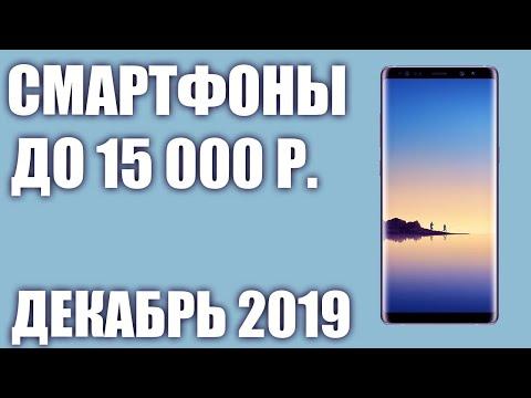 ТОП—7. ✨ Лучшие смартфоны до 15000 рублей. Декабрь 2019 года.📣 Рейтинг!