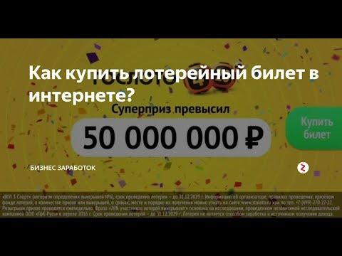 Как купить лотерейный билет? Покупаю лотерейные билеты/тиражи будущих лотерей /1275/329/185/