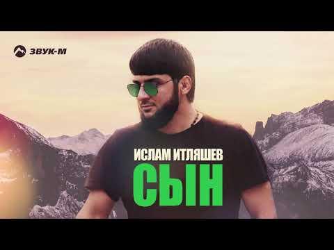 Ислам Итляшев - Сын | Премьера трека 2019
