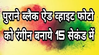How to Change Black and White into Color Photo in Android Phone [Hindi]   online tricks and offers.