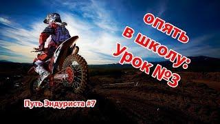 Школа Эндуро и мотокросса УРОК 3 - Путь эндуриста №7