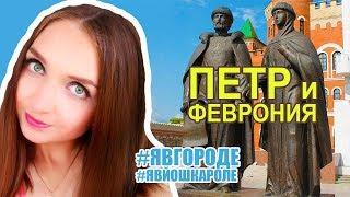 Петр и Феврония - Фонтан - Скульптура - Достопримечательности Йошкар-Ола. #явгороде #12