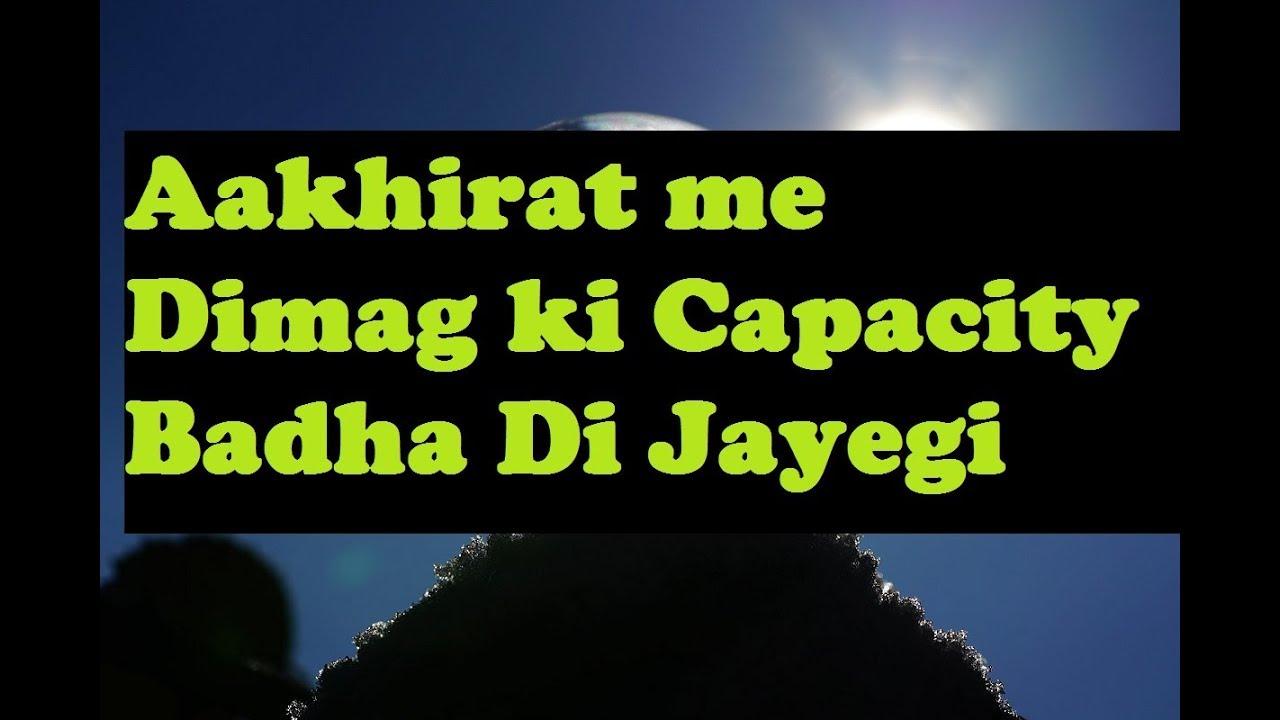 Aakhirat Me Dimag Ki Capacity Badha Di Jayegi ||  Maulana Tariq Jameel | HINDI | URDU | 2020