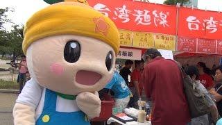 2016年5月28日 錦糸町にある錦糸公園で行われた、「台湾フェスティバル™...