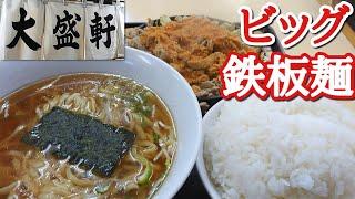【大盛軒】30年以上愛される味『鉄板麺』が最高すぎた!