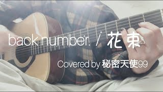 back numberさんの花束をcoverさせて頂きました ギターは、練習不足です  