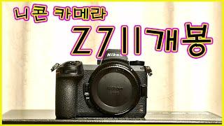 #니콘카메라#Z7ii#니콘카메라 z7ll  신상품 개봉