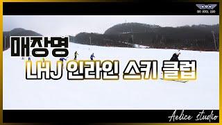 [매장홍보영상] 스키영상 지산리조트 주니어스키 SKI …