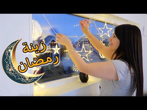 نور زينت بيتنا لرمضان 🌙⭐️ نصبو علينا بالزينة🤦🏻♂️ - Essamnour Family I عصام و نور