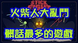 史上最多髒話的遊戲~《火柴人精華》Stick Fight :The Game