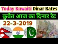 22-3-2019_Kuwait Today Exchange Dinar Rates India Nepal Pakistan Bangladesh In Hindi Urdu,,