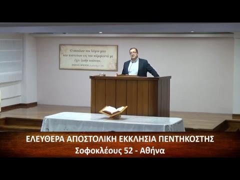 [11] Κατά Ιωάννην δ' 31-54 // Δανιήλ Γρίβας