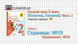 Страница 19 Упражнение 16 «Текст» - Русский язык 2 класс (Канакина, Горецкий) Часть 1