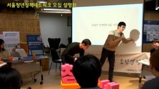 2019 서울청년정책네트워크 모집 설명회