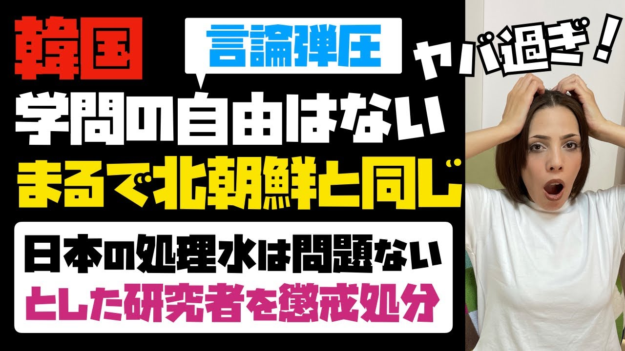 【反日という病】韓国に学問の自由はない。言論弾圧!まるで北朝鮮と同じ。日本の処理水は問題ないとした研究者を懲戒処分!!